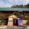 吉野山への送迎付きプランで楽ちん。森の交流館で過ごす癒しの夜