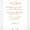【今日のハロスイ】こぎみゅんからお手紙もらったよ