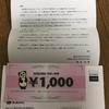 スバル 新車アンケート回答でもれなくSUBARUお買い物券1000円プレゼント