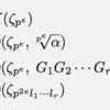 クロネッカー・ウェーバーの定理と証明のあらすじ(その1)