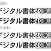 モトヤから2020年東京オリンピック放送に向けた「ARIB STD-B62対応フォント」が発売に