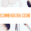 【cosme/shopping】韓国在住日本人がオススメする日本のコスメ〜購入品紹介〜