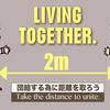 2m間隔の連帯 エイズと社会ウェブ版466