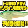 【メガバス】LBO搭載羽根モノルアー「i-WING FRYオンライン限定カラー」通販予約受付開始!