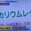 """東海テレビ「ニュースOne」で、法人直営""""あんず農園""""で栽培されている低カリウムレタスが紹介されました"""
