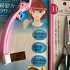 100円ショップで購入した散髪グッズ(100均に多大な期待は酷だ。)