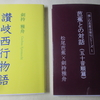 西讃郷土誌〈拙著20冊観音寺市立図書館に寄贈〉