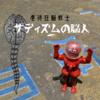 sadism Brainman toy / 虐待狂脳戦士サディズムの脳人:古早の狂腦王[第二回ソフビ決起集会] 〈+Eng sub〉