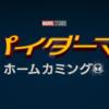 【映画・ネタバレ有】スパイダーマン ホームカミングを観てきた感想とレビューを書いていきたいと思います!