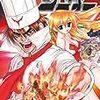 「究極宇宙味帝シーザー」(Boichi)ガムコミックス