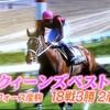 クィーンズベスト【2.24 阪神12R 4歳上1000万 芝1600m】