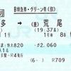 有明1号 B特急券・グリーン券(個)