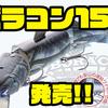 【ブルーブルー】抜群の強度を持ったスイムベイト「ボラコン150」発売!