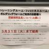 【重要】【03/16】コロナウイルス対策における一部設備の閉鎖について【延長】
