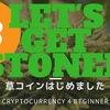 大麻(マリファナ)関連仮想通貨・購入可能場所まとめ【海外仮想通貨取引所】