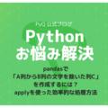 「pandasで、A列からB列の文字を除いた列Cを作成するには?」applyを使った効率的な処理方法