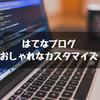 はてなブログ:グローバルナビをコピペで追加する方法