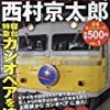 トクマノベルズ大活字マガジン 2016年 1/7 号