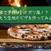 【お家で手作り】ナポリ風!?もちもち生地のピザを作ってみよう!