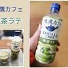 綾鷹カフェ 抹茶ラテ すっきりした美味しさ(*'ω' *)