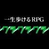 一生歩けるRPG『テクテクテク』たった7ヶ月でサービス終了......。