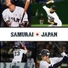 2017年第4回WBC日本代表「侍JAPAN」メンバーは残り9選手。あなたなら誰を選びますか?