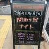間取り図ナイト~お台場カルカル最後のヘンな間取り図祭り〜に行ってきた