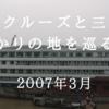 中国 長江クルーズと三国志ゆかりの地を巡る旅(2007年3月)