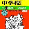 逗子開成中学校、秋の入試説明会(11/10,12/24開催)の予約受付中だそうです!