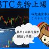 【予想】ビットコイン先物上場!影響は?仮想通貨市場はどうなる!?