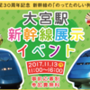応募は11日から!超絶かっこいい新幹線の車内を見学しよう!