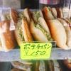 【横須賀】地元の人に愛されているご当地「ポテチパン」が美味しすぎる! 中井パン店