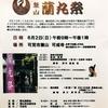 【6/2、可児市】「蘭丸祭」開催