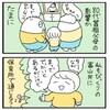 【四コマ2本】富山弁の娘