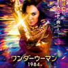 DCEUを救った女神再降臨!「ワンダーウーマン1984」(2020)