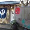 2016.12.24 大洗 茶房燦々