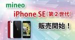 格安SIMのmineo(マイネオ)からiPhoneSE(第2世代)販売開始!46,800円~