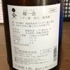 日本酒選びには必須!「ラベルの読み方」について勉強しよう🍶