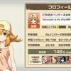 【Re.パンケーキ有志同盟日誌】07:24