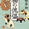 『猫の傀儡』西條奈加(光文社文庫)