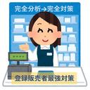 登録販売者試験 過去問から導く最強対策《東海北陸版》