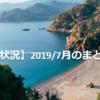 【資産運用状況】2019/7月のまとめ【月報】