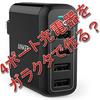 Anker PowerPort が欲しい。ヒマだからジャンクパーツだけで充電器を自作。iPhone(アイフォン)も充電できるかな?