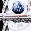 イーガン『しあわせの理由』:坂村健の解説にびっくり