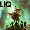 【HiLIQ・リキッド】鉄観音 Tie-Guanyin をもらいました