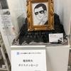 東京で魔夜峰央原画展と一条ゆかり原画展に行ってきました!ついでに「泊まれる本屋さん」初体験。