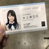 【2019/04/29】AKB48個別握手会「ジワるDAYS」@ 幕張メッセ参加レポ【握手レポ/会話レポ】