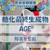 【解説】AGE~老化と糖化~【食品】