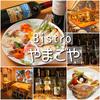 【オススメ5店】京橋・天満・天六・南森町(大阪)にあるフレンチが人気のお店