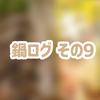 【鍋ログ】鍋キューブ 寄せ鍋しょうゆ【09】